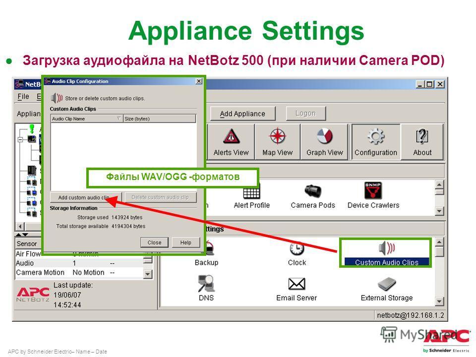 APC by Schneider Electric– Name – Date Загрузка аудиофайла на NetBotz 500 (при наличии Camera POD) Appliance Settings Файлы WAV/OGG -форматов