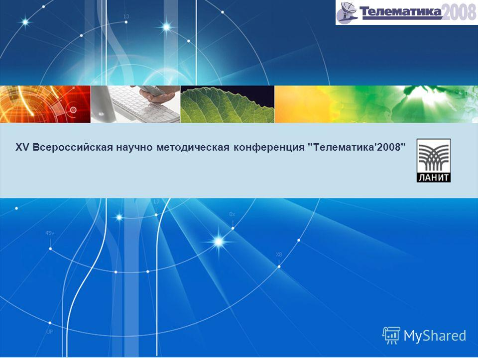 XV Всероссийская научно методическая конференция Телематика'2008