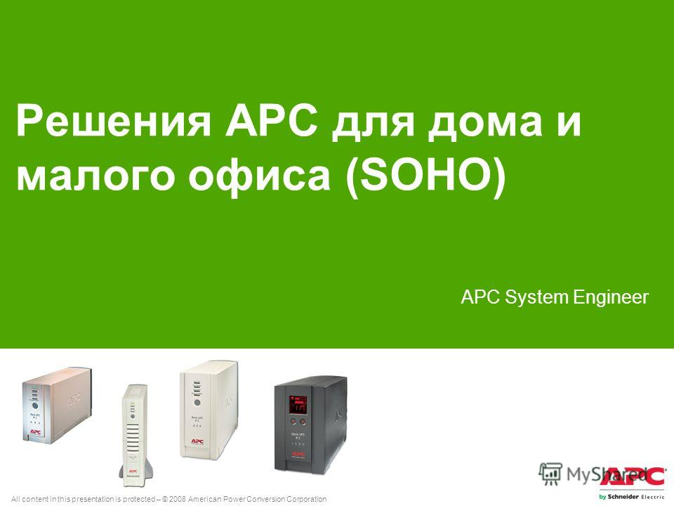 All content in this presentation is protected – © 2008 American Power Conversion Corporation Решения АРС для дома и малого офиса (SOHO) АРС System Engineer