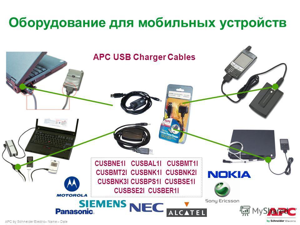 APC by Schneider Electric– Name – Date CUSBNE1I CUSBAL1I CUSBMT1I CUSBMT2I CUSBNK1I CUSBNK2I CUSBNK3I CUSBPS1I CUSBSE1I CUSBSE2I CUSBER1I APC USB Charger Cables Оборудование для мобильных устройств