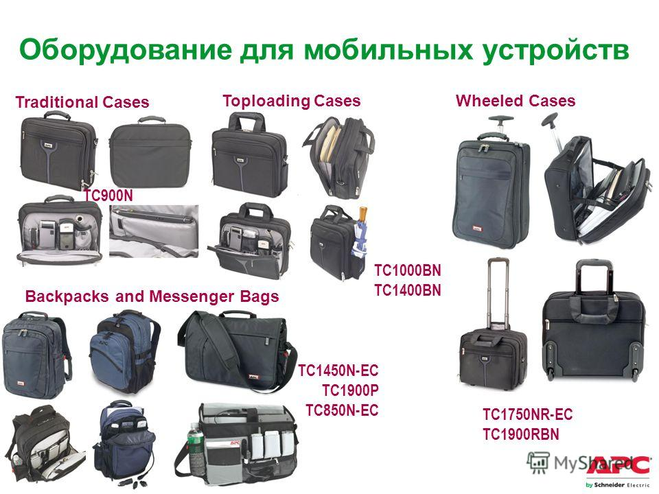 APC by Schneider Electric– Name – Date Traditional Cases Toploading Cases Backpacks and Messenger Bags Wheeled Cases TC900N TC1000BN TC1400BN TC1750NR-EC TC1900RBN TC1450N-EC TC1900P TC850N-EC Оборудование для мобильных устройств