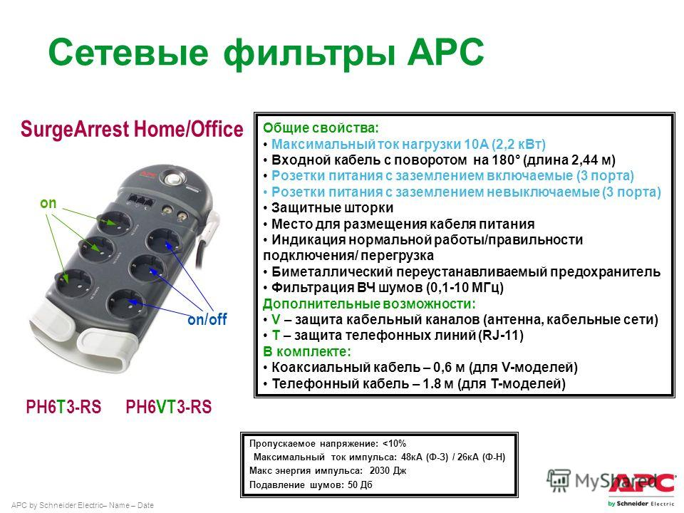 APC by Schneider Electric– Name – Date SurgeArrest Home/Office PH6VT3-RS PH6T3-RS Пропускаемое напряжение: