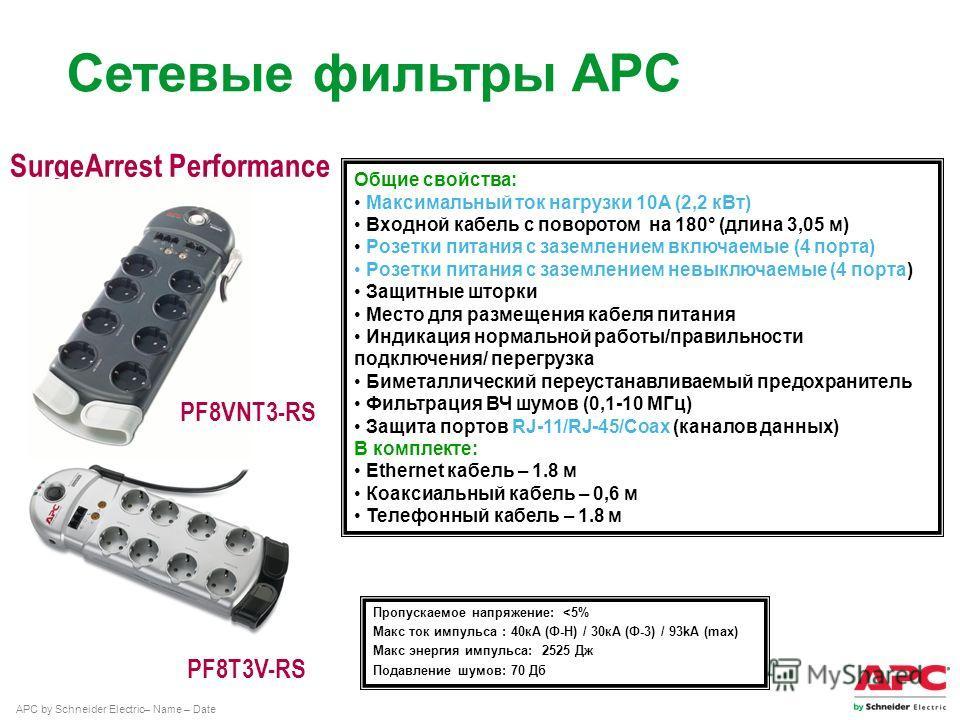 APC by Schneider Electric– Name – Date Пропускаемое напряжение: