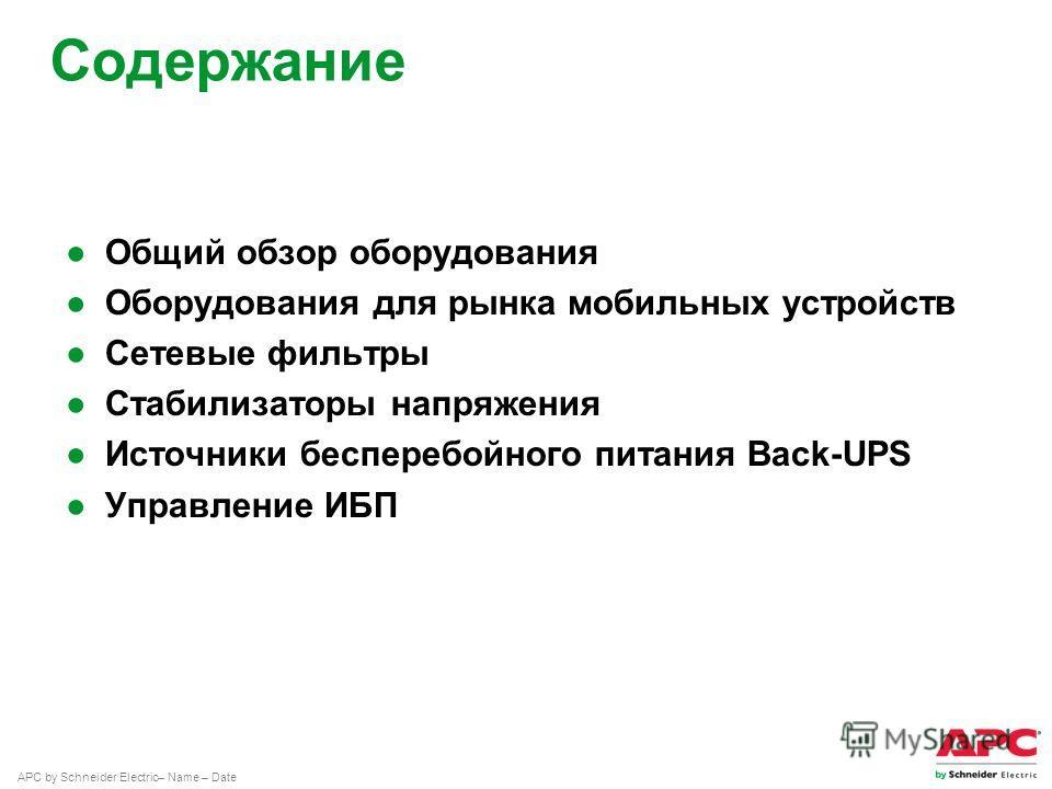 APC by Schneider Electric– Name – Date Содержание Общий обзор оборудования Оборудования для рынка мобильных устройств Сетевые фильтры Стабилизаторы напряжения Источники бесперебойного питания Back-UPS Управление ИБП