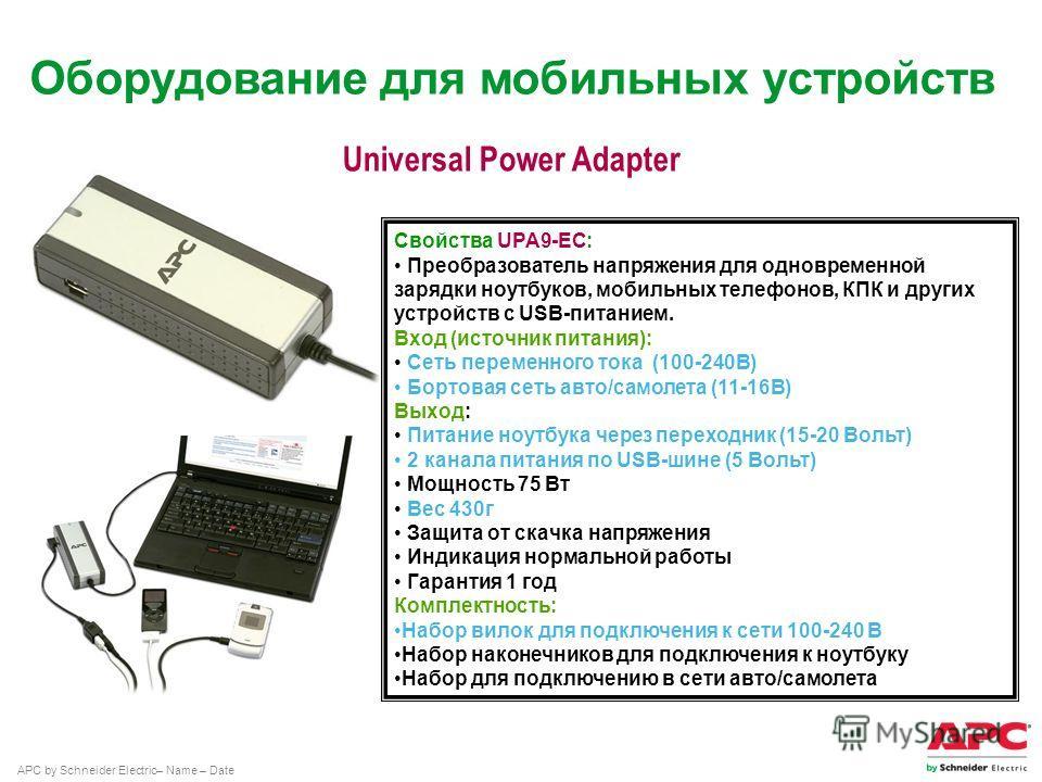 APC by Schneider Electric– Name – Date Свойства UPA9-EC: Преобразователь напряжения для одновременной зарядки ноутбуков, мобильных телефонов, КПК и других устройств с USB-питанием. Вход (источник питания): Сеть переменного тока (100-240В) Бортовая се