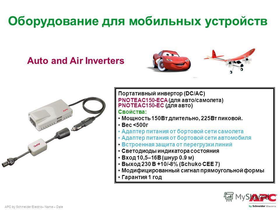APC by Schneider Electric– Name – Date Портативный инвертор (DC/AC) PNOTEAC150-ECA (для авто/самолета) PNOTEAC150-EC (для авто) Свойства: Мощность 150Вт длительно, 225Вт пиковой. Вес