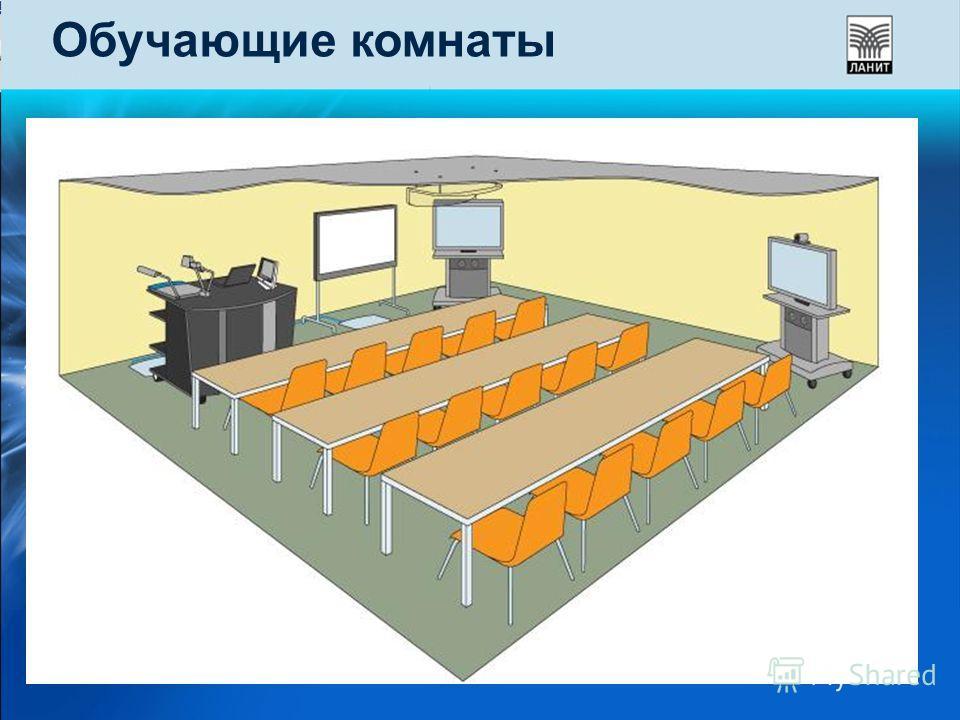 Обучающие комнаты