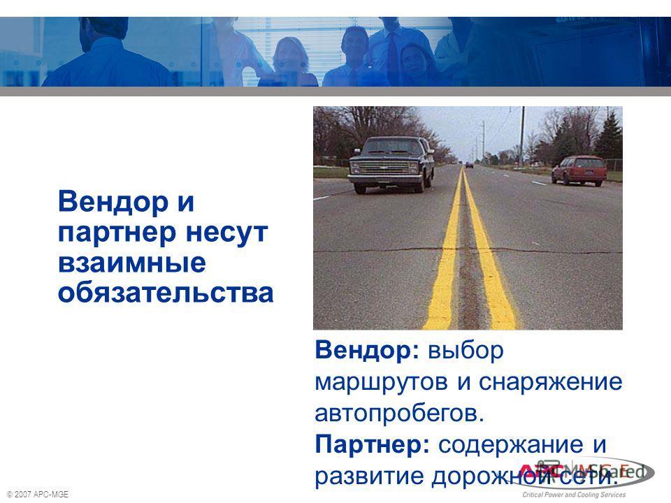 © 2007 APC-MGE Эффективный маркетинг или стратегия совместного успеха