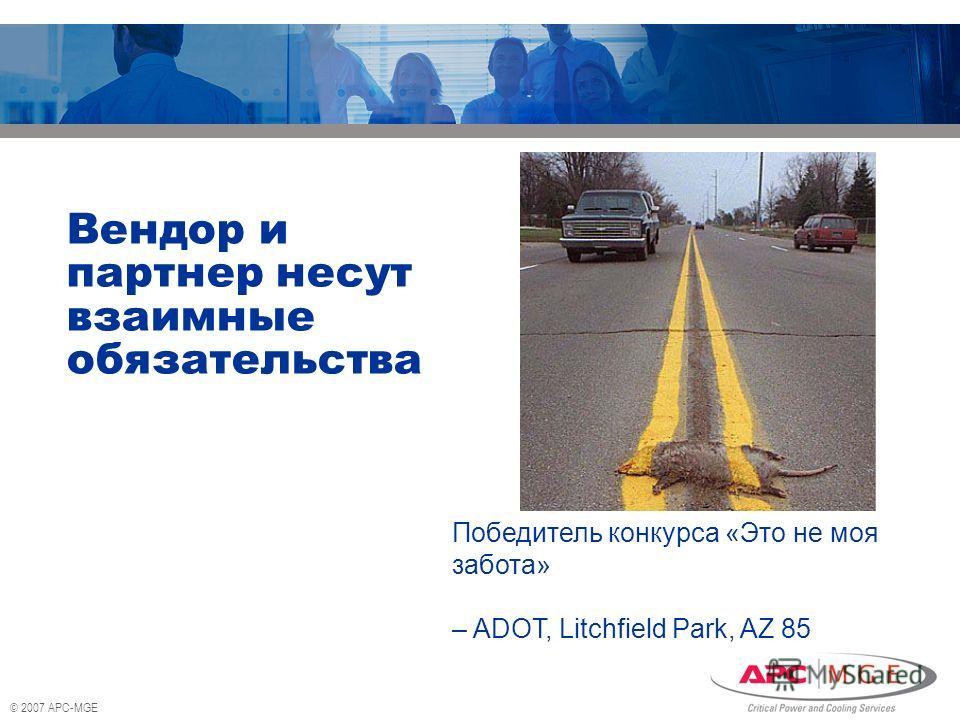© 2007 APC-MGE Вендор и партнер несут взаимные обязательства Вендор: выбор маршрутов и снаряжение автопробегов. Партнер: содержание и развитие дорожной сети.