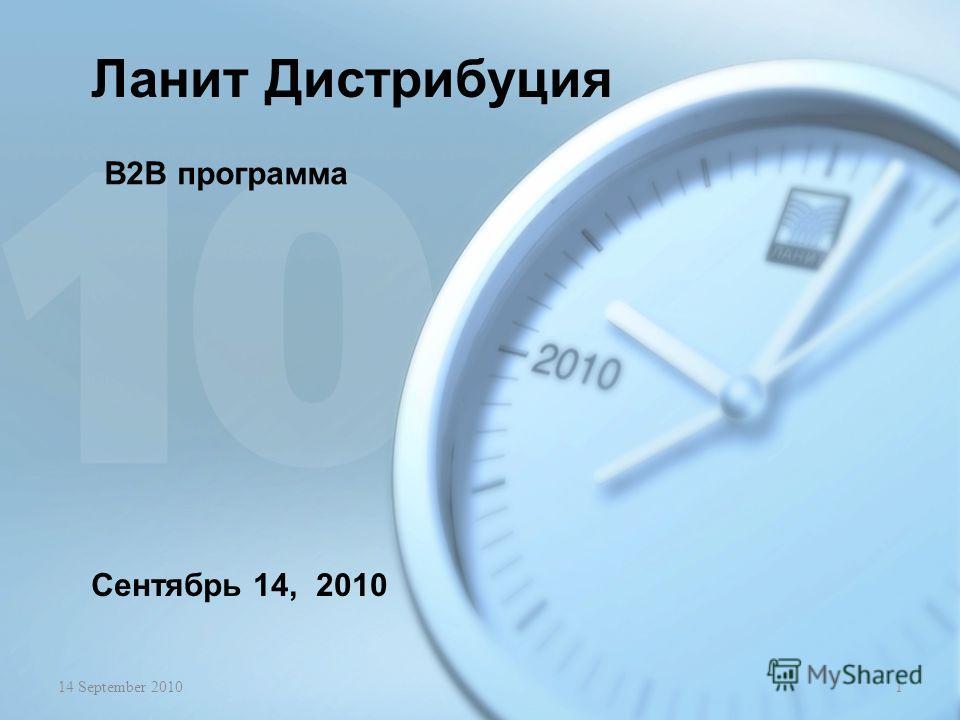 Ланит Дистрибуция 14 September 20101 Сентябрь 14, 2010 B2B программа