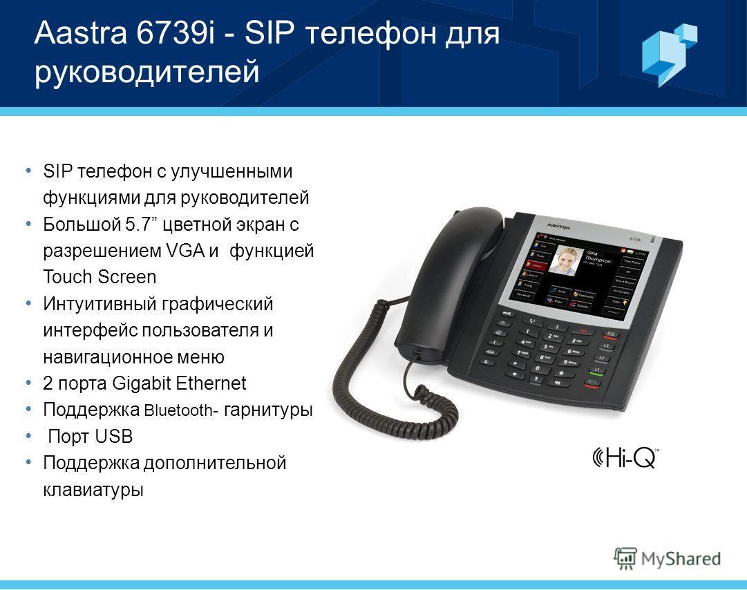 SIP телефон с улучшенными функциями для руководителей Большой 5.7 цветной экран с разрешением VGA и функцией Touch Screen Интуитивный графический интерфейс пользователя и навигационное меню 2 порта Gigabit Ethernet Поддержка Bluetooth- гарнитуры Порт
