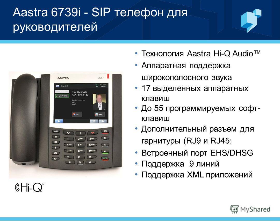 Технология Aastra Hi-Q Audio Аппаратная поддержка широкополосного звука 17 выделенных аппаратных клавиш До 55 программируемых софт- клавиш Дополнительный разъем для гарнитуры (RJ9 и RJ45 ) Встроенный порт EHS/DHSG Поддержка 9 линий Поддержка XML прил