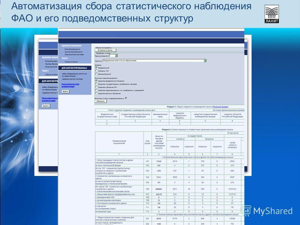 Автоматизация сбора статистического наблюдения ФАО и его подведомственных структур