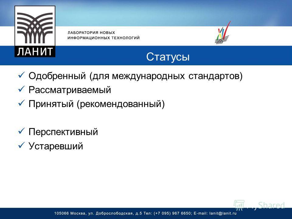 Статусы Одобренный (для международных стандартов) Рассматриваемый Принятый (рекомендованный) Перспективный Устаревший
