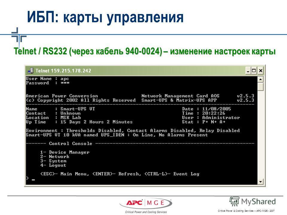 Critical Power & Cooling Services – APC-MGE - 2007 Telnet / RS232 (через кабель 940-0024) – изменение настроек карты ИБП: карты управления