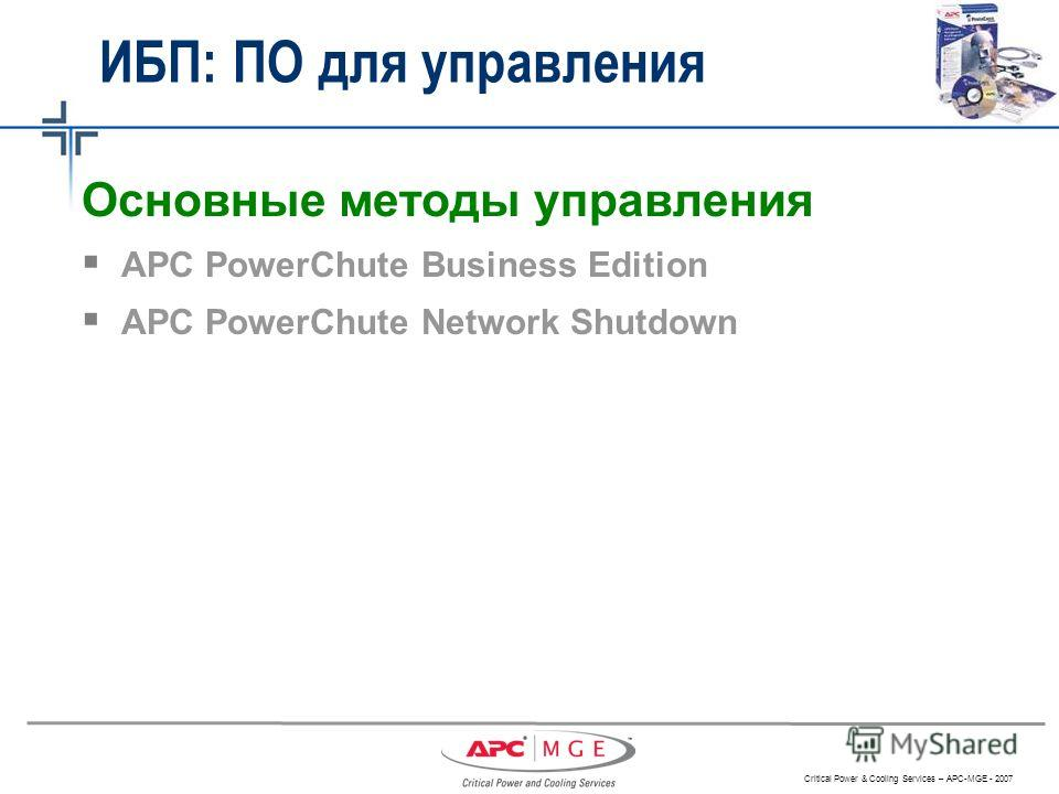 Critical Power & Cooling Services – APC-MGE - 2007 Основные методы управления APC PowerChute Business Edition APC PowerChute Network Shutdown ИБП: ПО для управления
