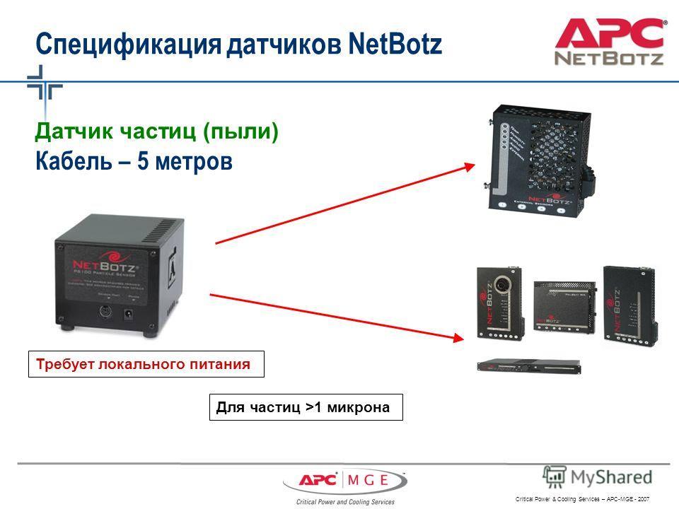 Critical Power & Cooling Services – APC-MGE - 2007 Спецификация датчиков NetBotz Датчик частиц (пыли) Кабель – 5 метров Для частиц >1 микрона Требует локального питания