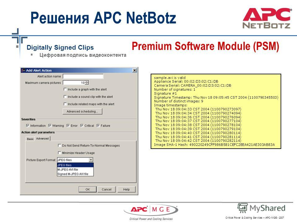 Critical Power & Cooling Services – APC-MGE - 2007 Digitally Signed Clips Цифровая подпись видеоконтента Premium Software Module (PSM) sample.avi is valid Appliance Serial: 00:02:D3:02:C1:DB Camera Serial: CAMERA_00:02:D3:02:C1:DB Number of signature