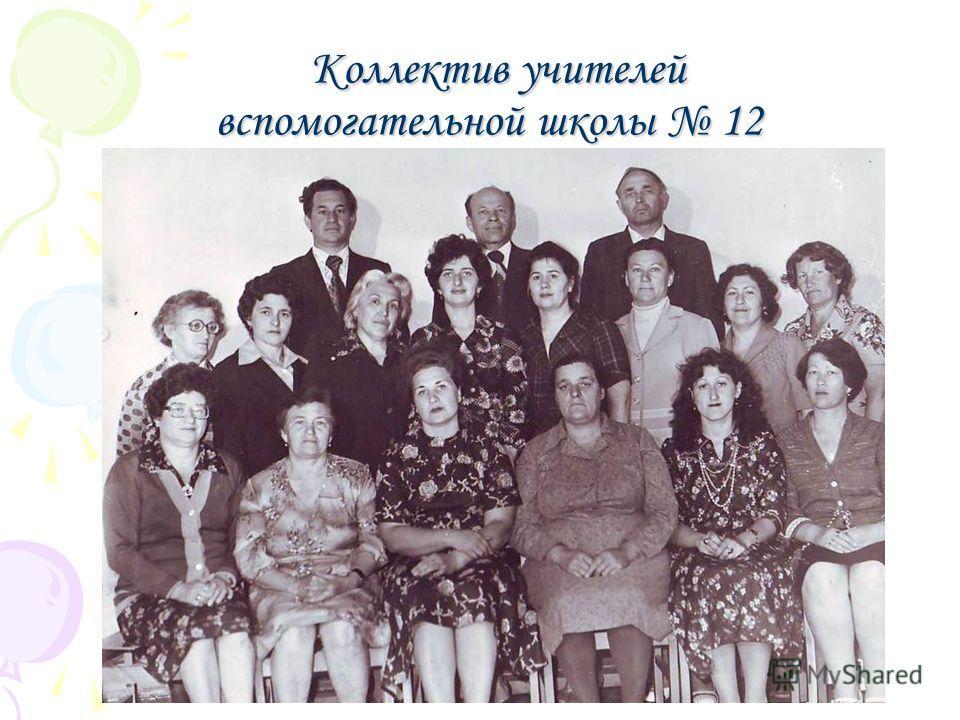 Коллектив учителей вспомогательной школы 12 Коллектив учителей вспомогательной школы 12