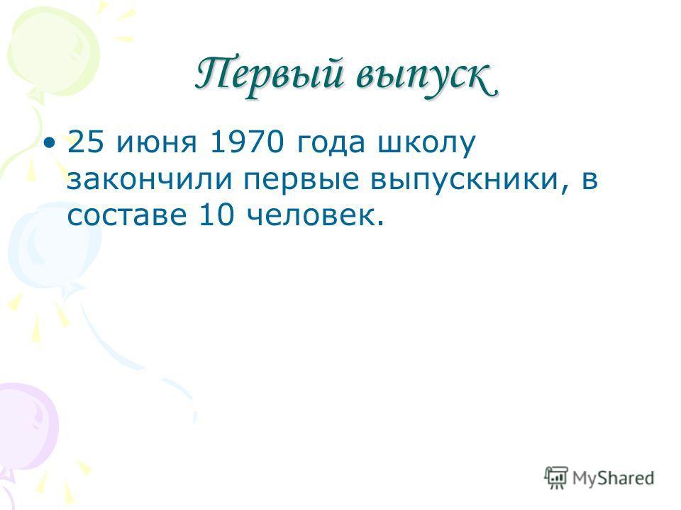 Первый выпуск 25 июня 1970 года школу закончили первые выпускники, в составе 10 человек.