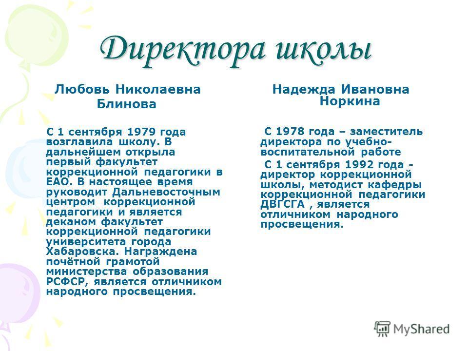 Директора школы Любовь Николаевна Блинова С 1 сентября 1979 года возглавила школу. В дальнейшем открыла первый факультет коррекционной педагогики в ЕАО. В настоящее время руководит Дальневосточным центром коррекционной педагогики и является деканом ф