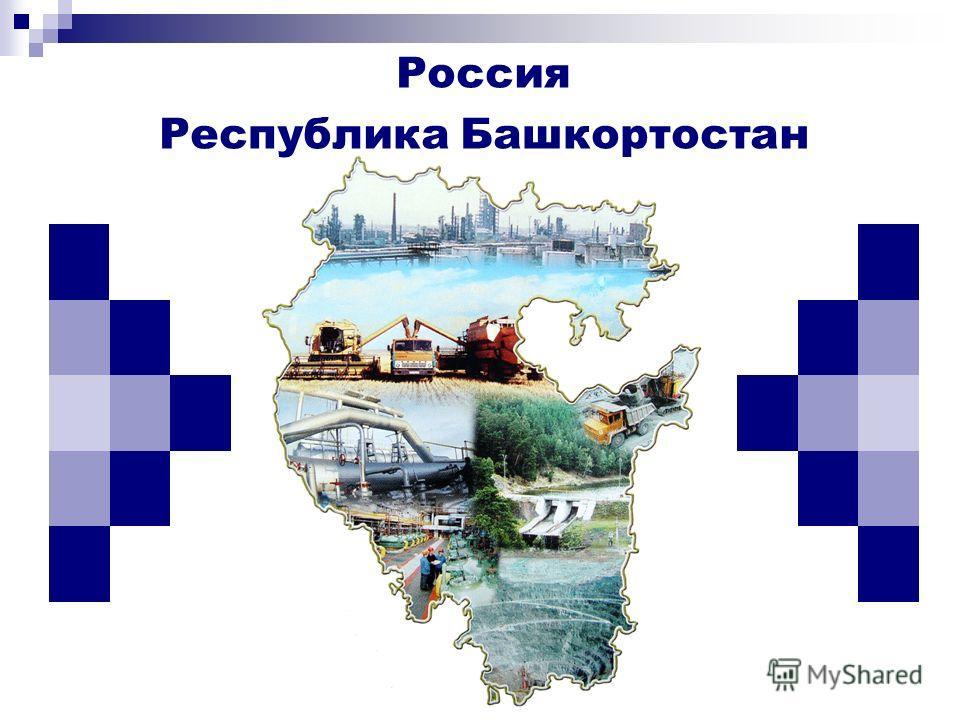 Россия Республика Башкортостан