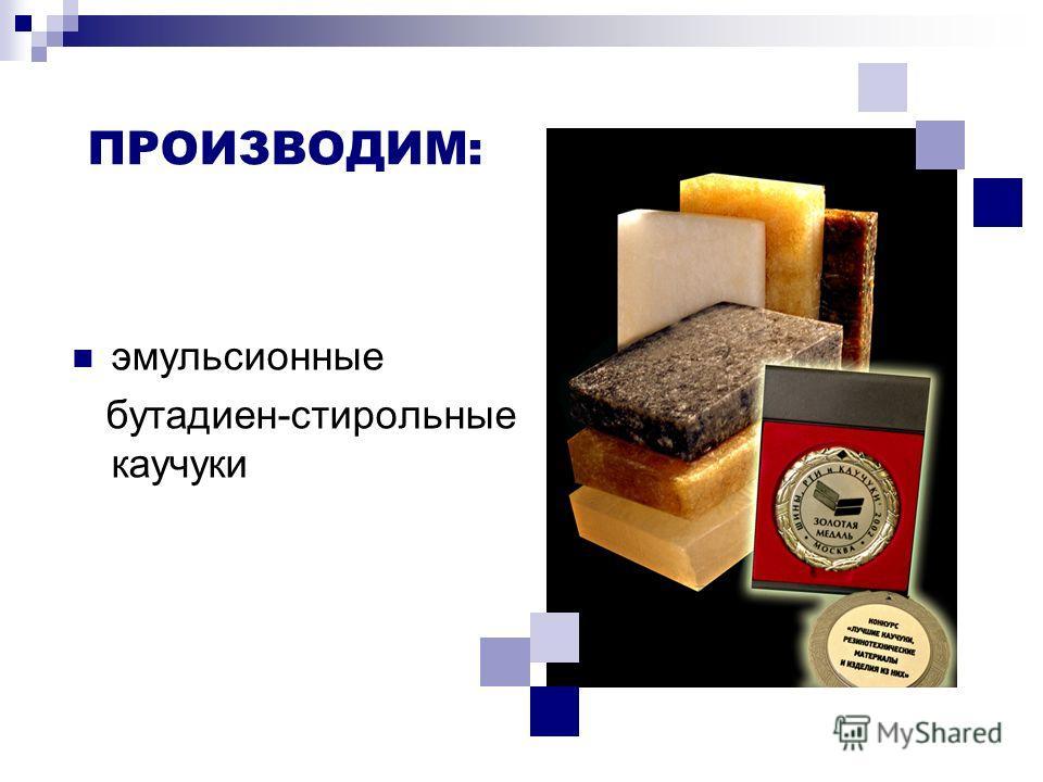 ПРОИЗВОДИМ: эмульсионные бутадиен-стирольные каучуки