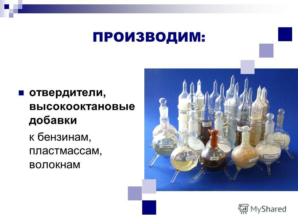 ПРОИЗВОДИМ: отвердители, высокооктановые добавки к бензинам, пластмассам, волокнам