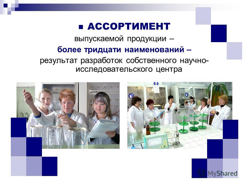 АССОРТИМЕНТ выпускаемой продукции – более тридцати наименований – результат разработок собственного научно- исследовательского центра