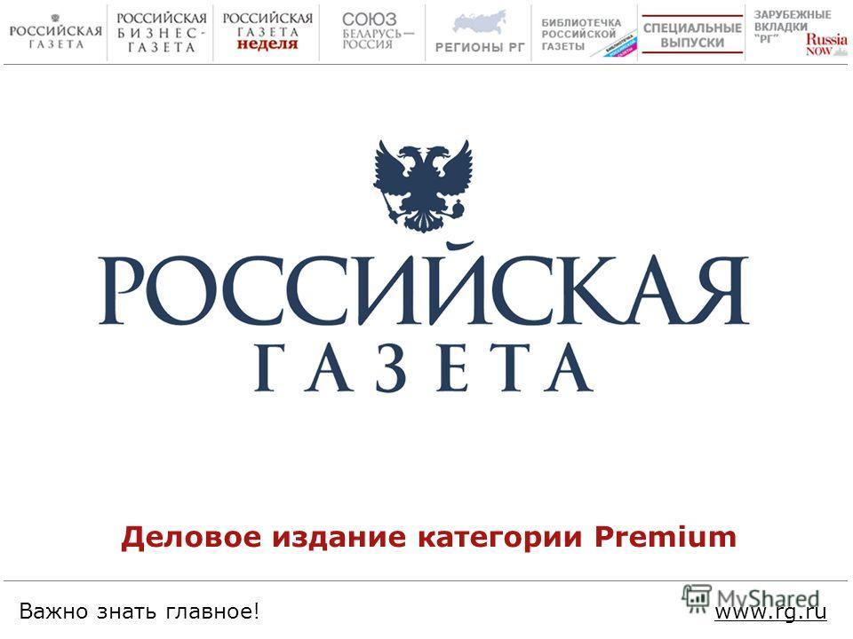 Деловое издание категории Premium Важно знать главное!www.rg.ru