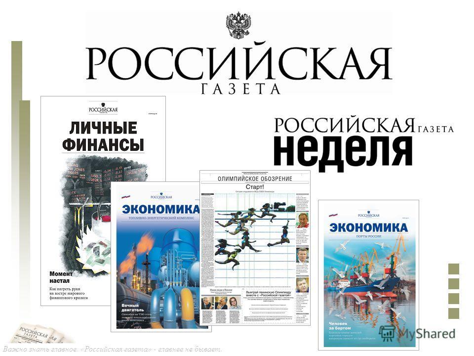 Важно знать главное. «Российская газета» - главнее не бывает.
