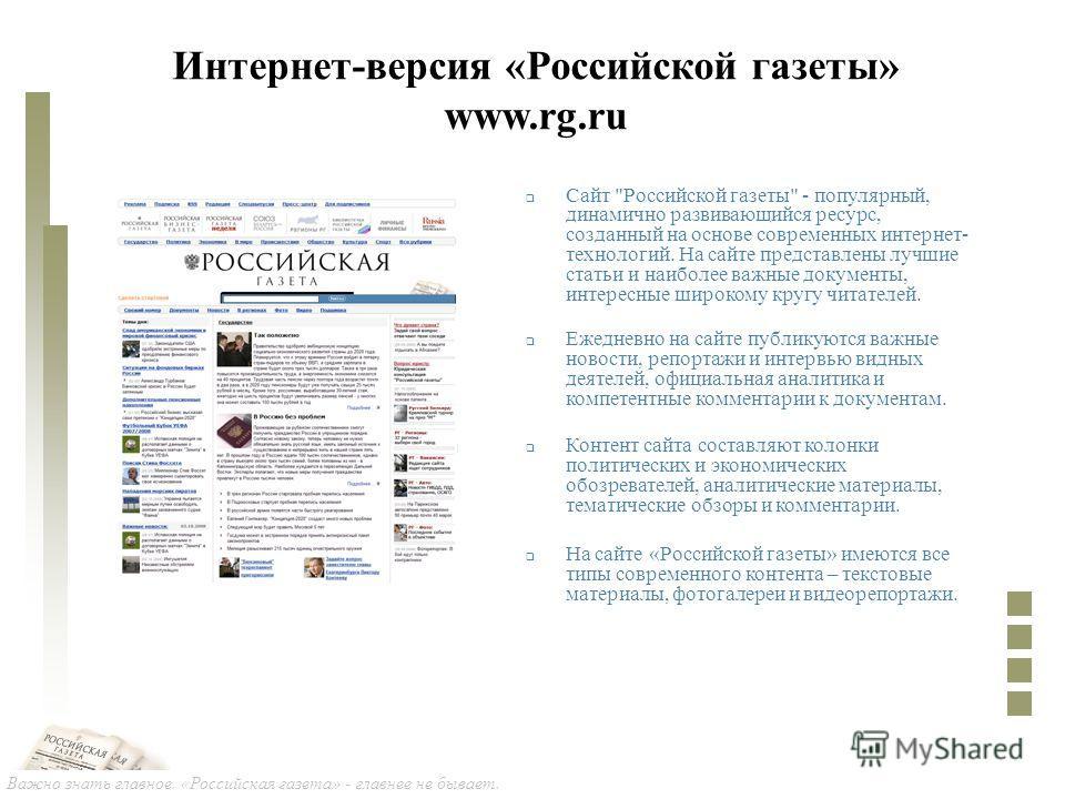 Интернет-версия «Российской газеты» www.rg.ru Сайт