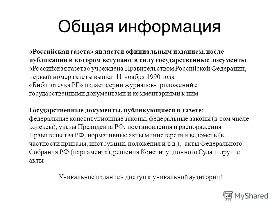 Общая информация «Российская газета» является официальным изданием, после публикации в котором вступают в силу государственные документы «Российская газета» учреждена Правительством Российской Федерации, первый номер газеты вышел 11 ноября 1990 года