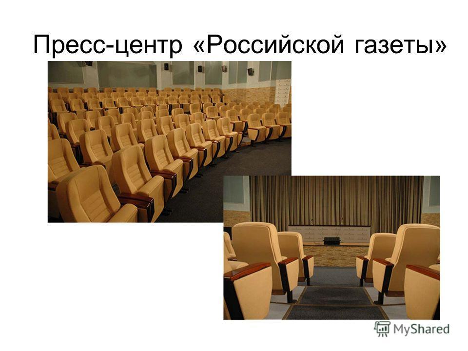 Пресс-центр «Российской газеты»