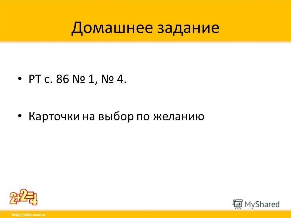 Домашнее задание РТ с. 86 1, 4. Карточки на выбор по желанию