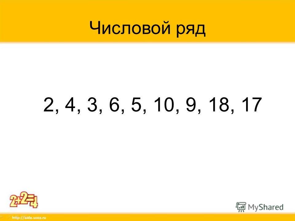 Числовой ряд 2, 4, 3, 6, 5, 10, 9, 18, 17