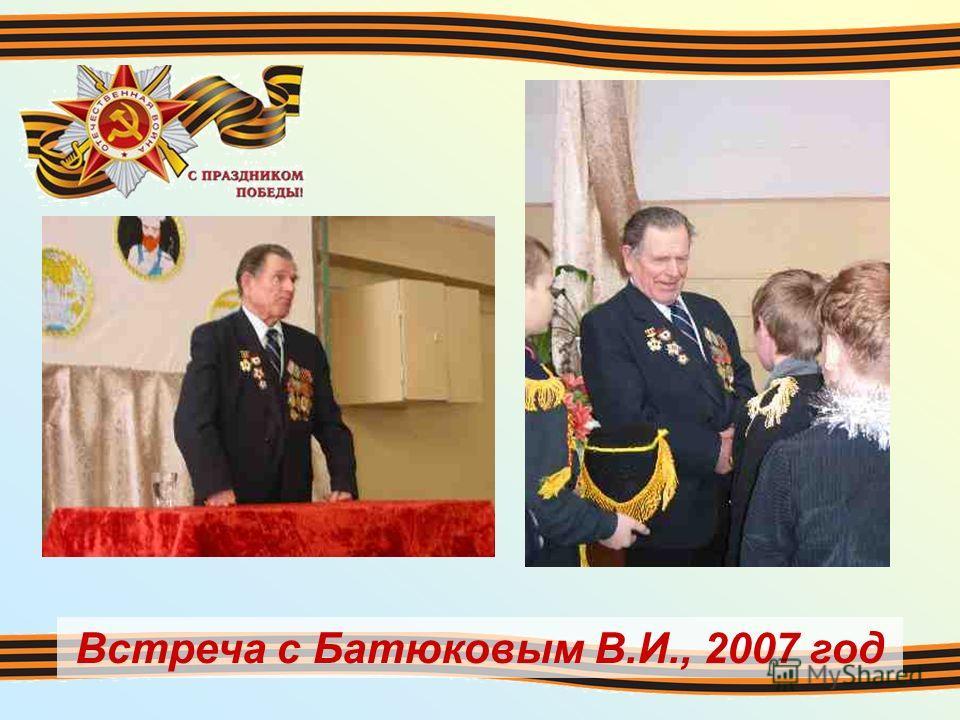 Встреча с Батюковым В.И., 2007 год
