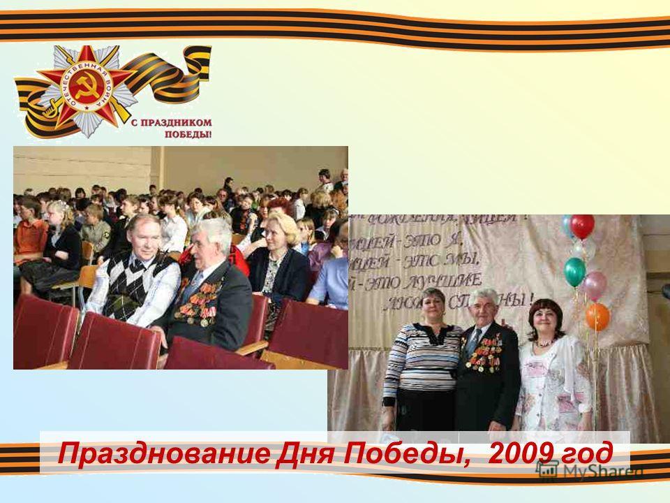 Празднование Дня Победы, 2009 год