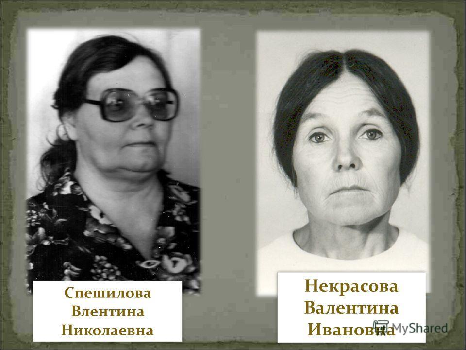Спешилова Влентина Николаевна Некрасова Валентина Ивановна