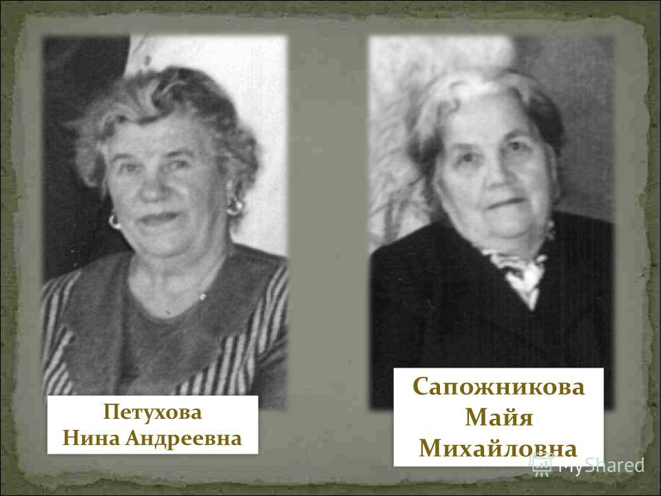 Петухова Нина Андреевна Сапожникова Майя Михайловна