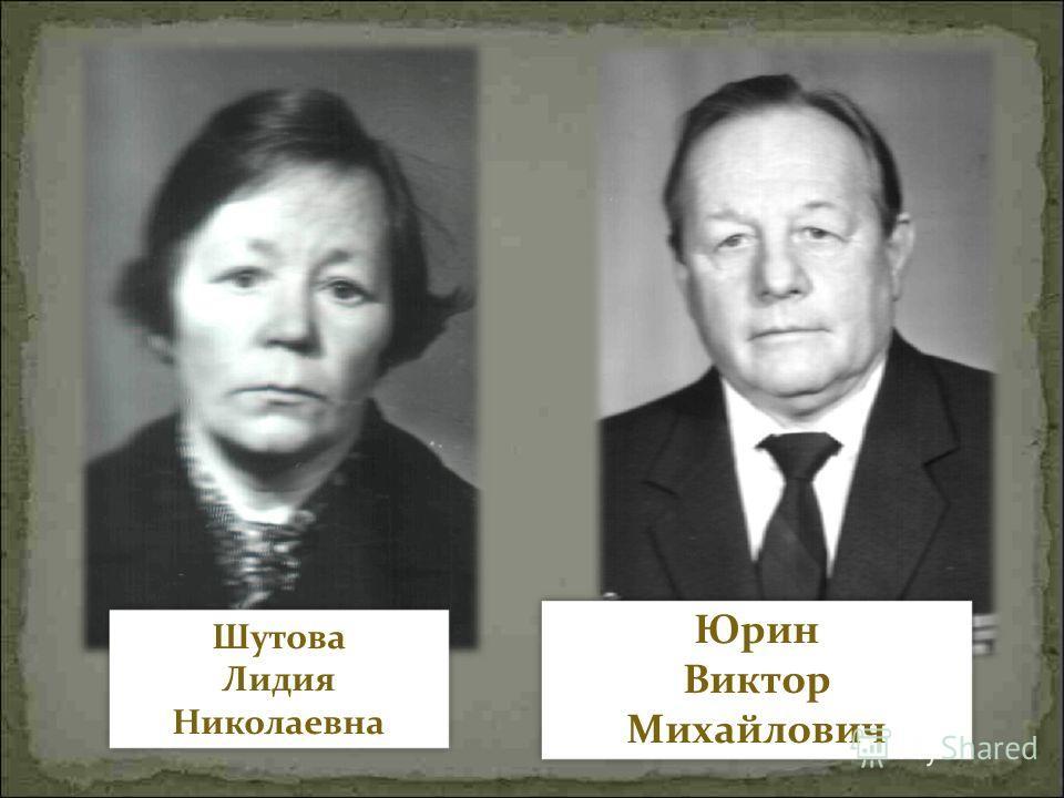 Шутова Лидия Николаевна Юрин Виктор Михайлович