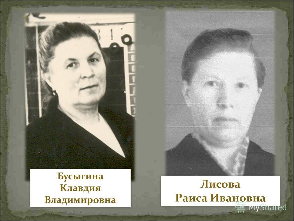 Бусыгина Клавдия Владимировна Лисова Раиса Ивановна
