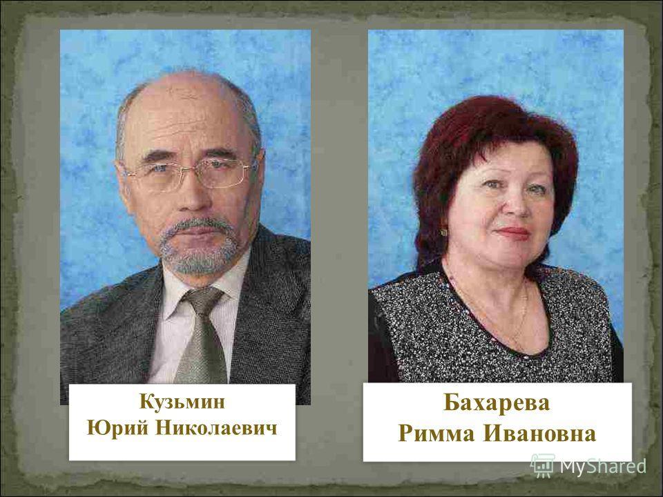 Бахарева Римма Ивановна Кузьмин Юрий Николаевич