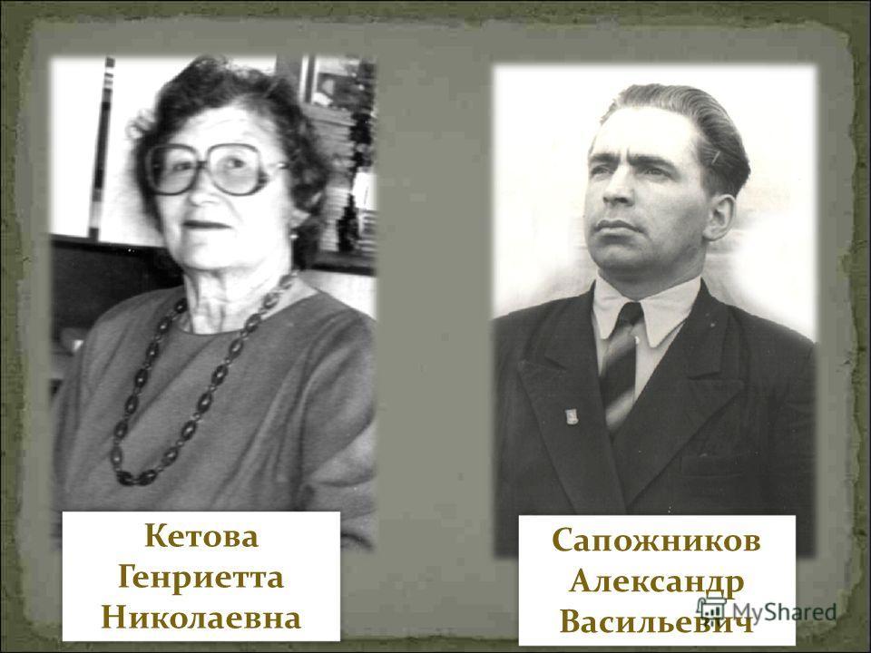 Кетова Генриетта Николаевна Сапожников Александр Васильевич