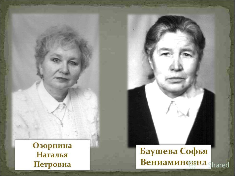 Озорнина Наталья Петровна Баушева Софья Вениаминовна