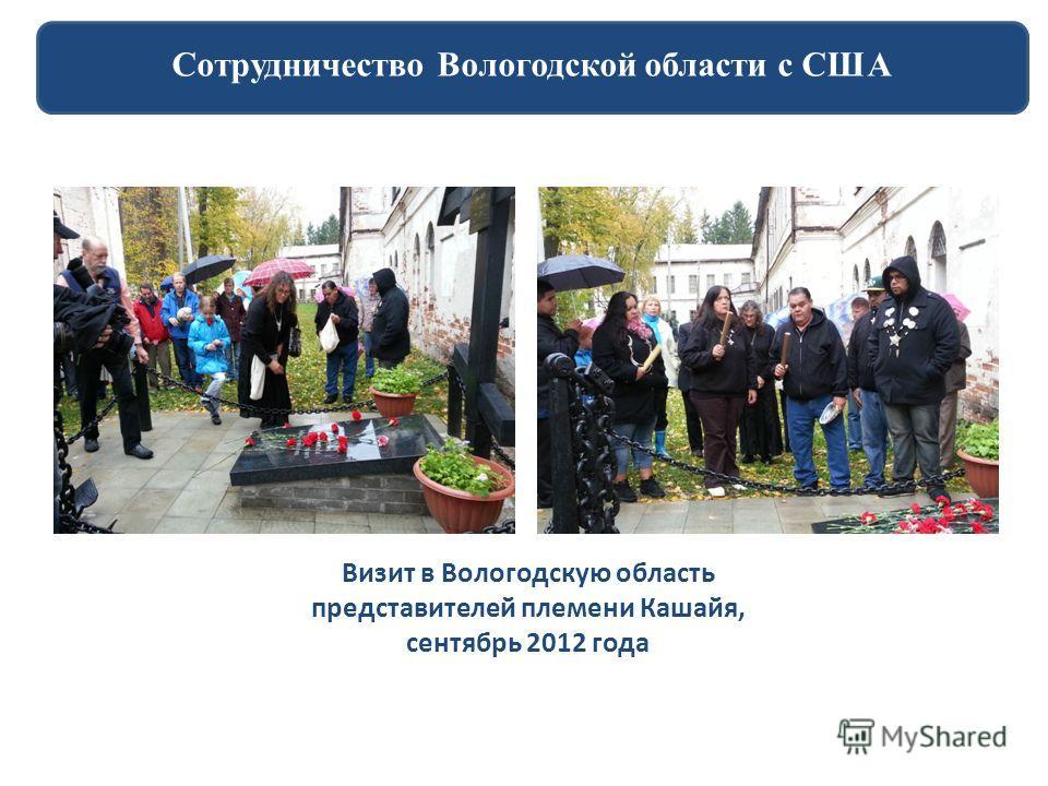 Сотрудничество Вологодской области с США Визит в Вологодскую область представителей племени Кашайя, сентябрь 2012 года