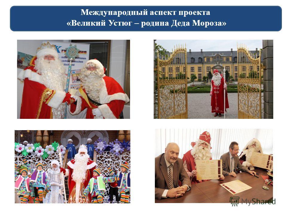 Международный аспект проекта «Великий Устюг – родина Деда Мороза»