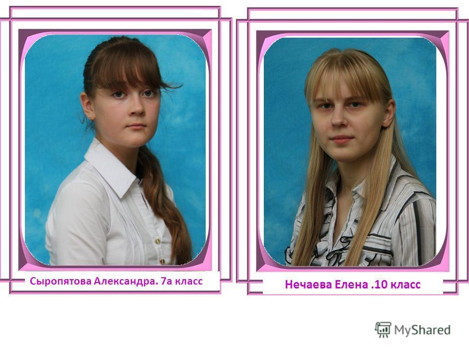 Сыропятова Александра. 7а класс Нечаева Елена.10 класс