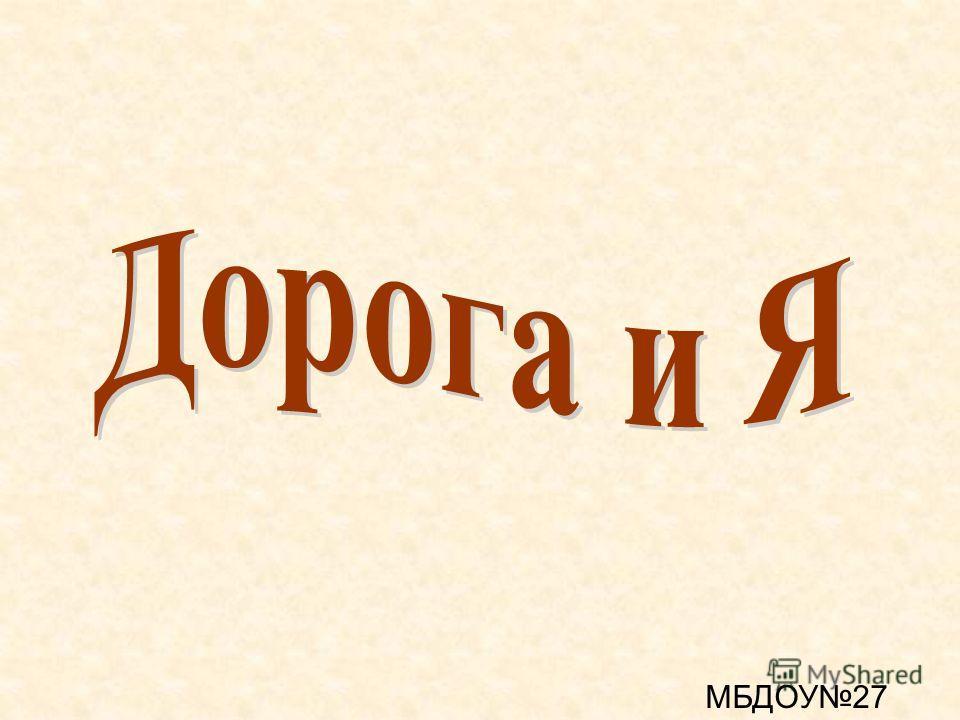 МБДОУ27