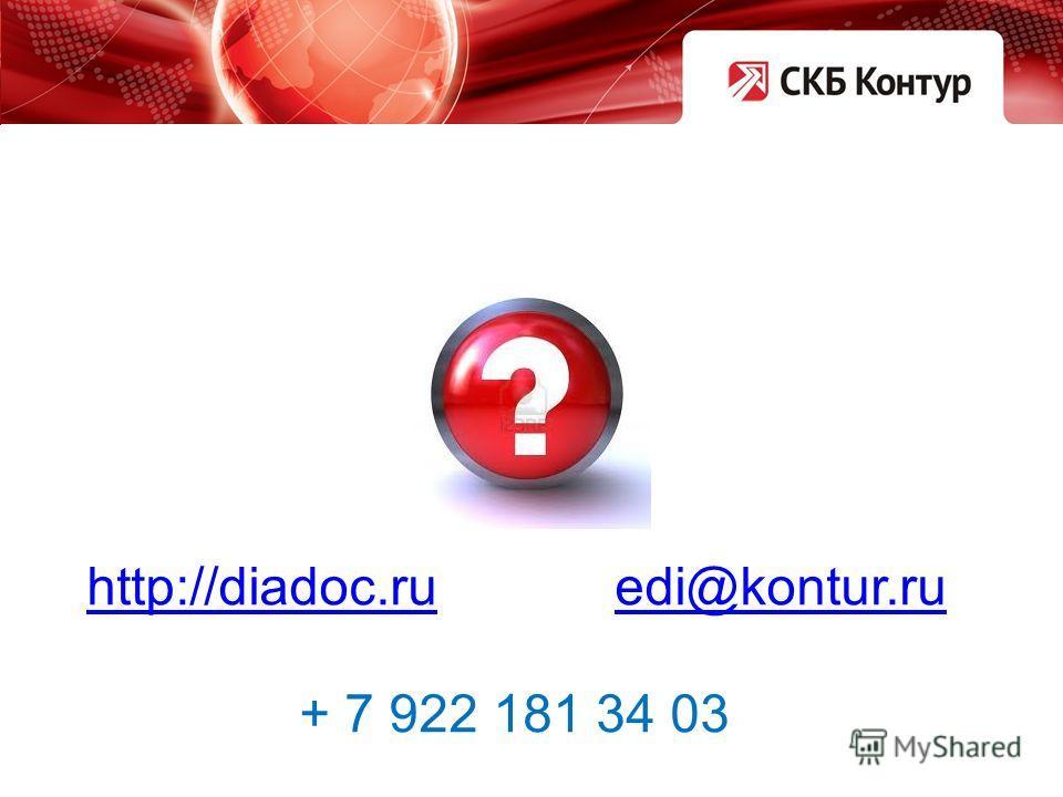 http://diadoc.ruhttp://diadoc.ru edi@kontur.ruedi@kontur.ru + 7 922 181 34 03